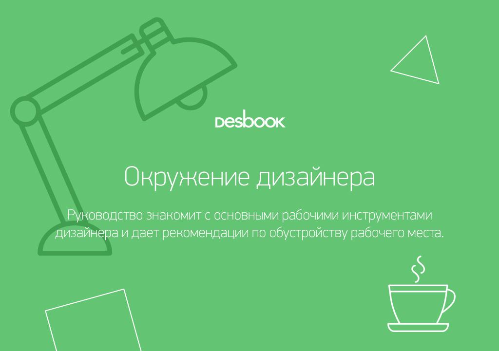 Инструменты дизайнера